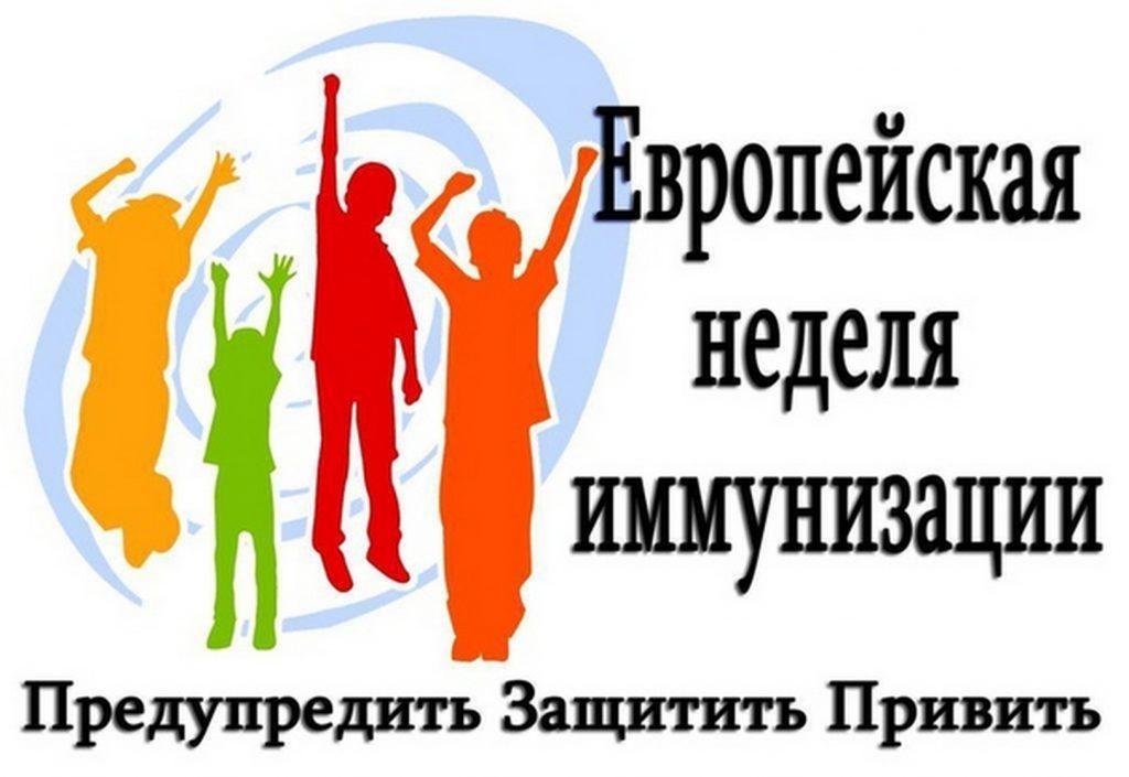 Европейская неделя иммунизации - предупредить, защитить, привить.