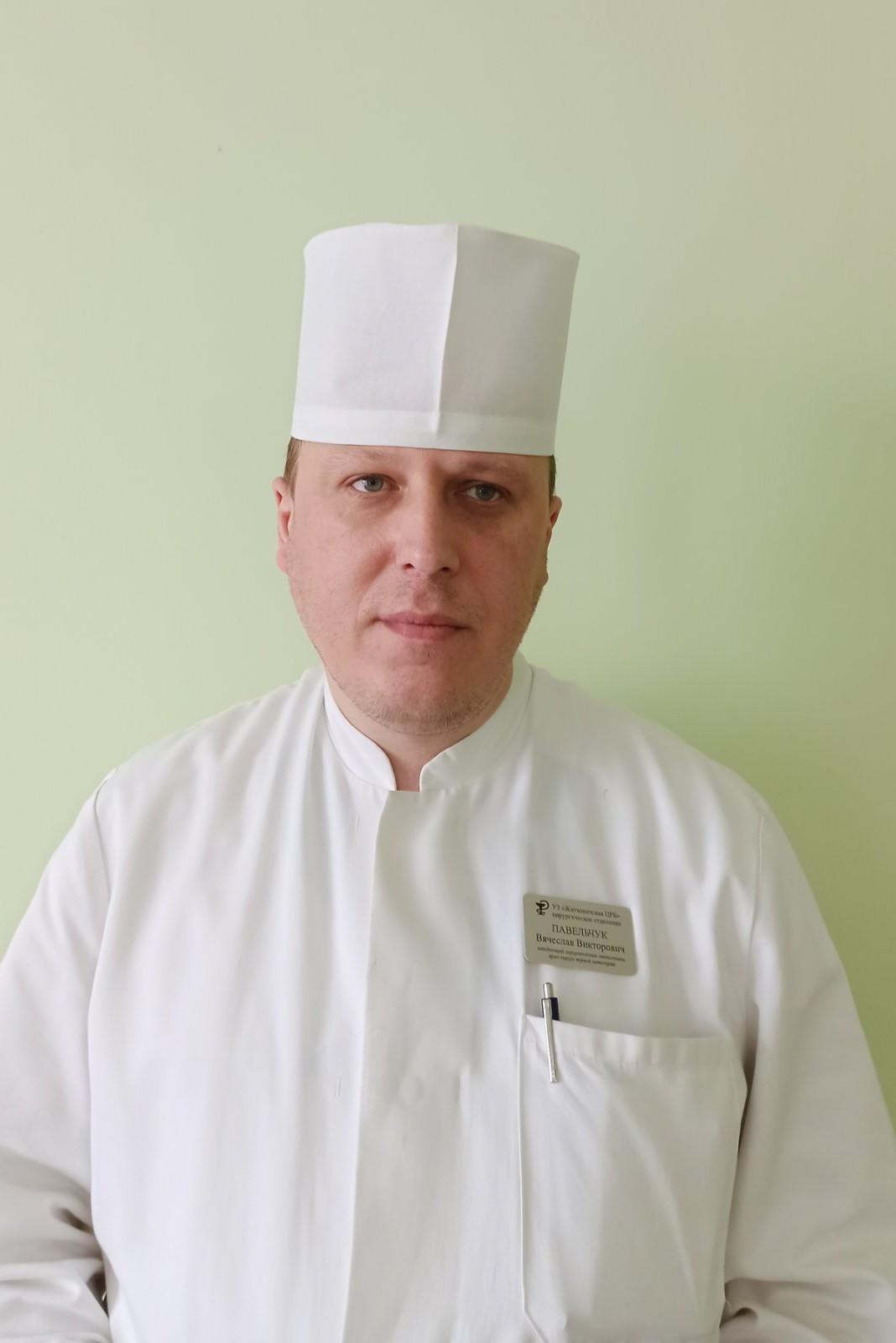 Павельчук Вячеслав Викторович