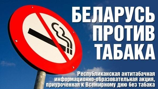 Беларусь против табака
