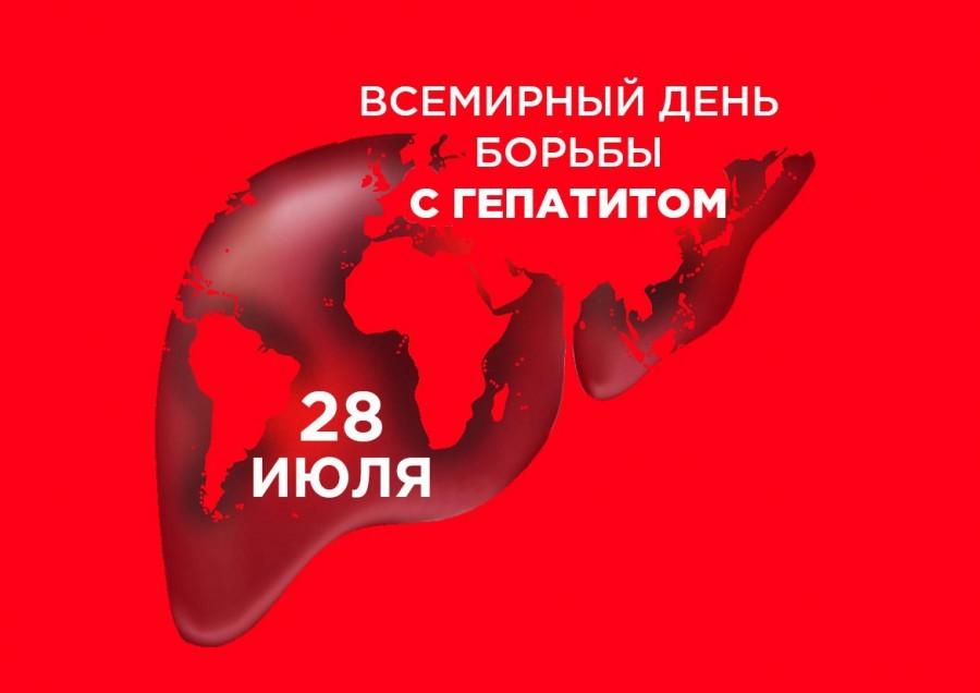 28 июля – Всемирный день профилактики гепатитов