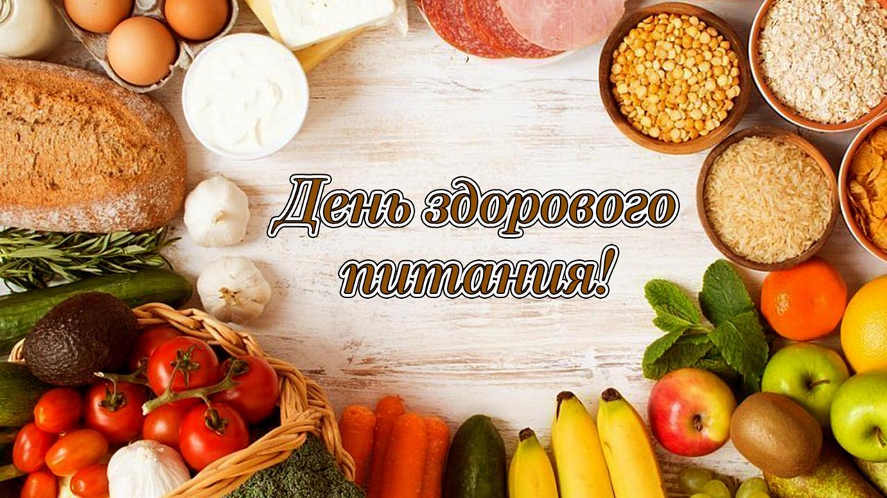 15 августа - День здорового питания