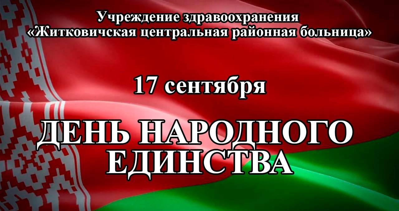 """Флешмоб ко """"Дню народного единства"""""""